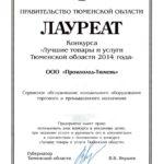 Лауреат-201401-00-724x1024