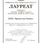 Лауреат-201601-00