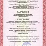 добровольная сертификация стр1