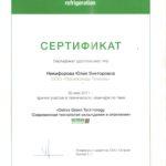 сертификат Остров Грин Текнолоджи (на стр 2 и сервис)