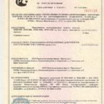 сертификат на МПП п