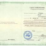 удостоверение на Петрова И.А.