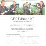 Сертификат 2 (стр2 и сервис )