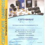 Сертификат 3 (стр2 и сервис)