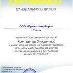 Дилер Электролюкс_1