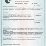 сертификат соответствия2019